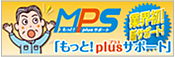 MPS もっとplusサポート