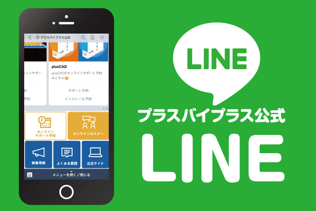 4.LINEサポート イメージ画像