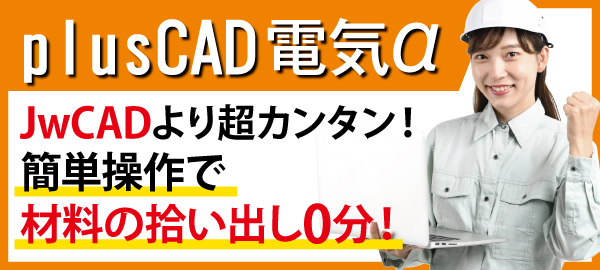plusCAD電気α