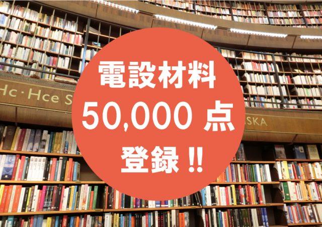 電設材料50,000点登録!