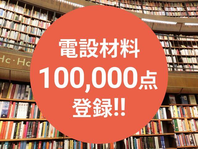 電設材料100,000点登録!