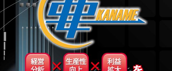 【KANAME】『現場台帳管理ソフト』利益を視える化できる