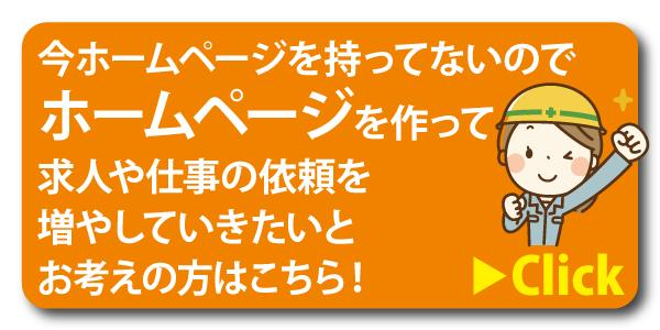 電気工事店・水道工事店様向けのホームページ制作【find】