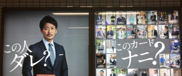 <〜pxpの〇〇な日常〜 vol.8> 交通広告@大阪