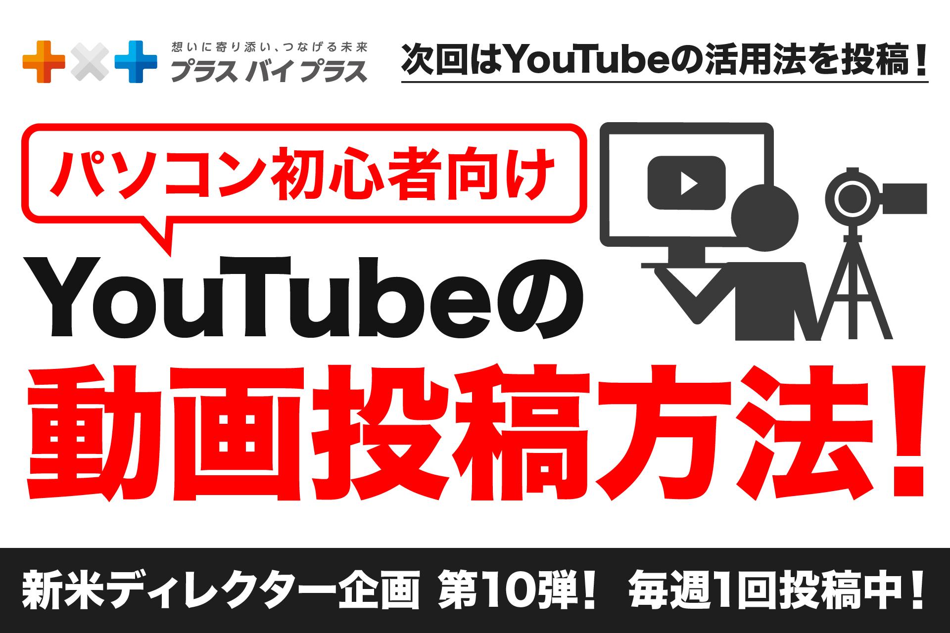 【初心者向け】Youtubeへの動画投稿方法を解説!