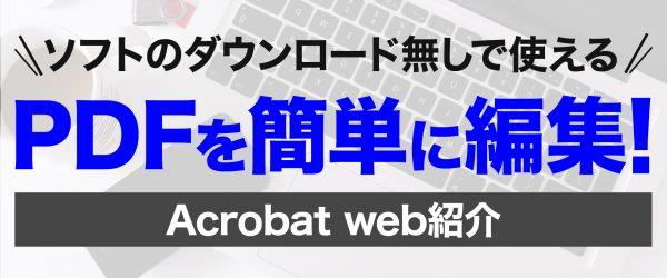 ダウンロード無しで使える!無料のPDF編集ツール「Acrobat web」