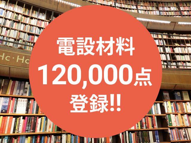 電設材料120,000点登録!